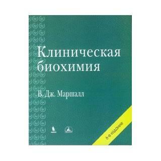 Клиническая биохимия. 6-е изд. Маршалл В.Дж. 2021 г. (Бином)