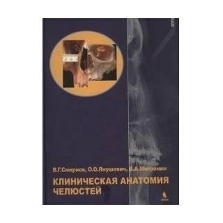 Клиническая анатомия челюстей Смирнов В.Г. 2014 г. (Бином)