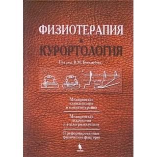 Физиотерапия и курортология. Кн. 1 Под ред. Боголюбова В.М. 2018 г. (Бином)