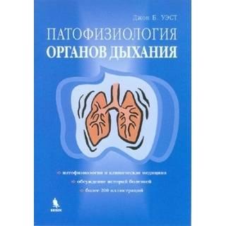 Патофизиология органов дыхания Джон Б.Уэст 2008 г. (Бином)