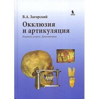 Окклюзия и артикуляция. 2-е изд., дополненное Загорский В.А. 2016 г. (Бином)