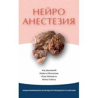 Нейроанестезия Натансон М. 2013 г. (Издательство Панфилова)