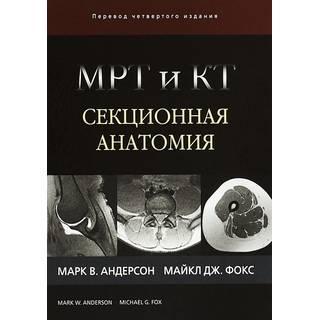 МРТ и КТ. Секционная анатомия Андерсон Марк В. Фо Майкл Дж. 2018 г. (Издательство Панфилова)