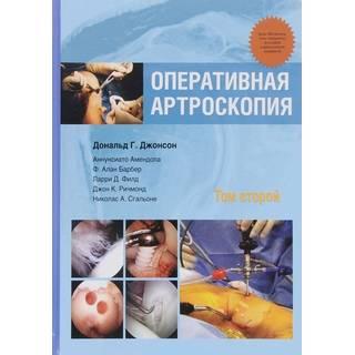 Оперативная артроскопия т.2 Джонсон Д.Г. 2016 г. (Издательство Панфилова)