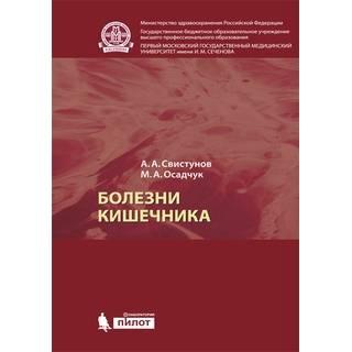 Болезни кишечника Свистунов А.А. 2016 г. (Лаборатория знаний)