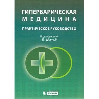 Гипербарическая медицина. Практическое руководство Матьё Д. 2017 г. (Лаборатория знаний)