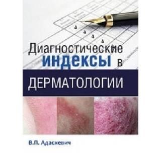 Диагностические индексы в дерматологии Адаскевич В.П. 2014 г. (Издательство Панфилова)