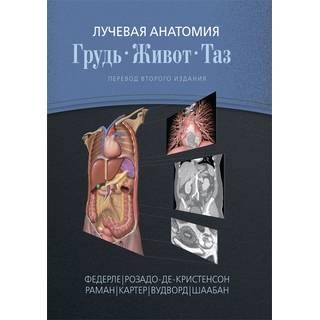 Лучевая анатомия. Грудь, живот, таз Федерле М. П. 2018 г. (Издательство Панфилова)