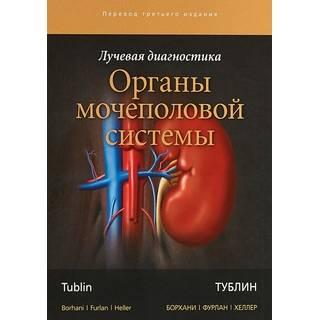Лучевая диагностика. Органы мочеполовой системы Тублин Т. 2018 г. (Издательство Панфилова)
