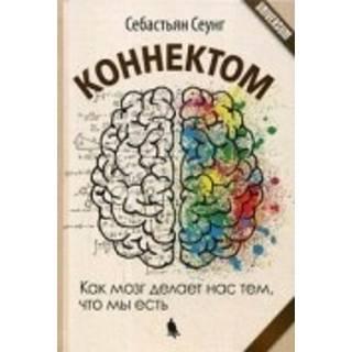 Коннектом. Как мозг делает нас тем, что мы есть Сеунг С. 2018 г. (Лаборатория знаний)
