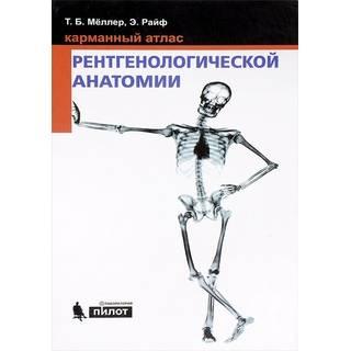 Карманный атлас рентгенологической анатомии Мёллер Т.Райф Э. 2019 г. (Лаборатория знаний)