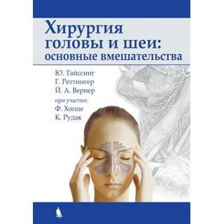 Хирургия головы и шеи: основные вмешательства Тайссинг Ю. 2018 г. (Лаборатория знаний)
