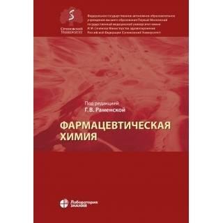 Фармацевтическая химия: учебник для вузов под ред. Раменской Г.В. 2017 г. (Лаборатория знаний)