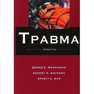 Травма Т.1 , 2 , 3 Феличано Д. 2013 г. (Издательство Панфилова)