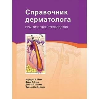 Справочник дерматолога Манн М. 2013 г. (Издательство Панфилова)