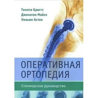Оперативная ортопедия. Стенморское руководство Брикс Т. 2014 г. (Издательство Панфилова)
