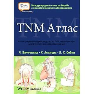 TNM Атлас. Иллюстрированное руководство по TNM классификации злокачественных новообразований Виттекинд Ч. 2017 г. (Издательство Панфилова)
