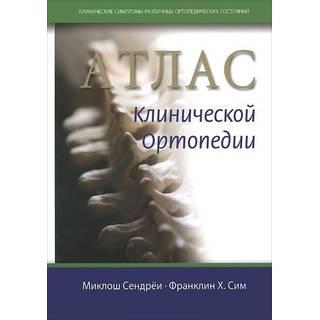 Атлас клинической ортопедии Сендрен 2013 г. (Издательство Панфилова)