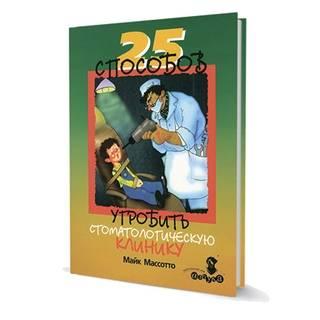 25 способов угробить стоматологическую клинику Майк Массотто 2007 г. (Дентал-Азбука)