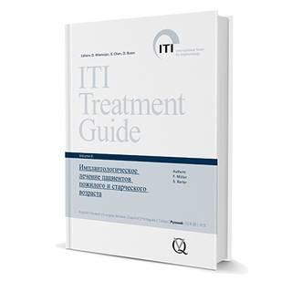 Имплантологическое лечение пациентов пожилого и старческого возраста. ITI том 9. Ф. Мюллер С. Бартер 2018 г. (Дентал-Азбука)