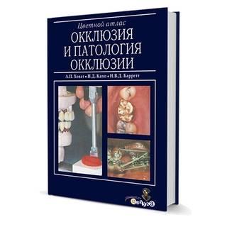 Цветной атлас. Окклюзия и патология окклюзии А. Ховат, Н.Дж.Капп, Н.В.Дж.Барретт 2005 г. (Дентал-Азбука)