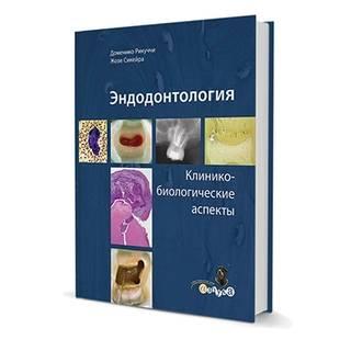 Эндодонтология. Клинико-биологические аспекты. Д. Рикуччи 2015 г. (Дентал-Азбука)