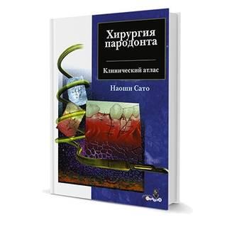 Хирургия пародонта. Клинический атлас Наоши Сато 2010 г. (Дентал-Азбука)