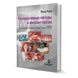 Регенеративные методы в имплантологии Фуад Кури 2013 г. (Дентал-Азбука)