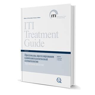 Протоколы протезирования в имплантологической стоматологии. Частичная адентия. Том2 Д. Бузер 2011 г. (Дентал-Азбука)