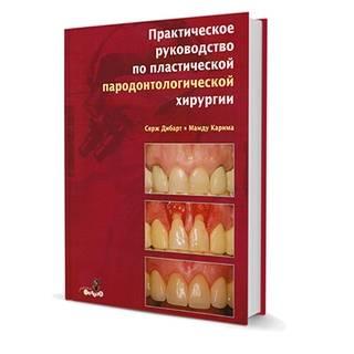 Практическое руководство по пластической пародонтологической хирургии Серж Дибарт, Мамду Карима 2007 г. (Дентал-Азбука)