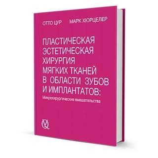 Пластическая и эстетическая хирургия в пародонтологии и имплантологии. О. Цур 2014 г. (Дентал-Азбука)
