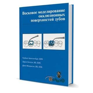 Восковое моделирование окклюзионных поверхностей зубов Герберт Шиллингбург 2004 г. (Дентал-Азбука)