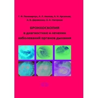 Бронхоскопия в диагностике и лечении заболеваний органов дыхания Паламарчук 2019 г. (Фолиант)