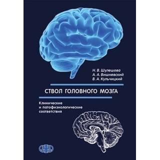 Ствол головного мозга (клинические и патофизиологические соответствия) Шулешова Н.В. 2016 г. (Фолиант)