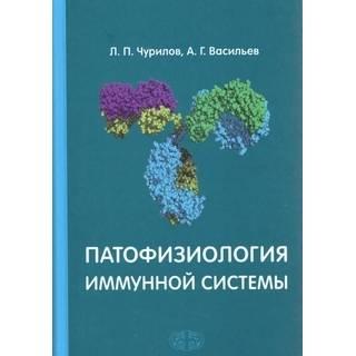 Патофизиология иммунной системы Чурилов 2014 г. (Фолиант)