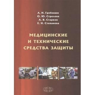 Медицинские и технические средства защиты Гребенюк 2019 г. (Фолиант)
