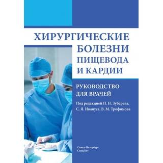 Хирургические болезни пищевода и кардии Зубарев 2018 г. (Спецлит)