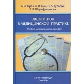 Экспертиза в медицинской практике Орел 2017 г. (Спецлит)