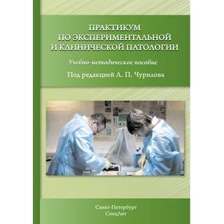 Практикум по экспериментальной и клинической патологии Чурилов 2018 г. (Спецлит)