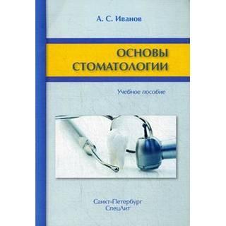Основы стоматологии Иванов 2016 г. (Спецлит)