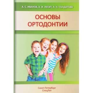 Основы ортодонтии Иванов 2017 г. (Спецлит)