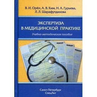 Клинические аспекты спортивной медицины Маргазин 2014 г. (Спецлит)