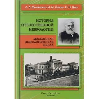 История отечественной неврологии. Михайленко 2015 г. (Спецлит)