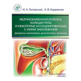 Желчнокаменная болезнь, холециститы и некоторые ассоциированные с ними заболевания Литовский 2019 г. (Спецлит)