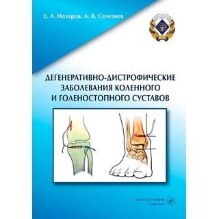 Дегенеративно-дистрофические заболевания коленного и голеностопного суставов Назаров 2020 г. (Спецлит)