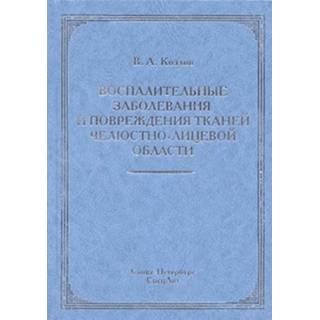Воспалительные заболевания и повреждения тканей челюстно-лицевой области Козлов 2014 г. (Спецлит)