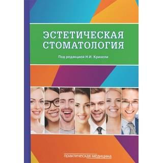 Эстетическая стоматология Крихели 2018 г. (Практическая медицина)
