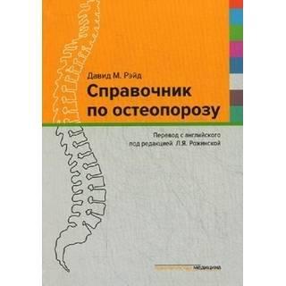 Справочник по остеопорозу Рэйд 2015 г. (Практическая медицина)