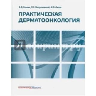 Практическая дерматоонкология Елькин 2014 г. (Практическая медицина)