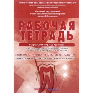 Понятие о парадонте. Зубные отложения. Пропедевтика стоматологических заболеваний. Рабочая тетрадь Арутюнов 2018 г. (Практическая медицина)